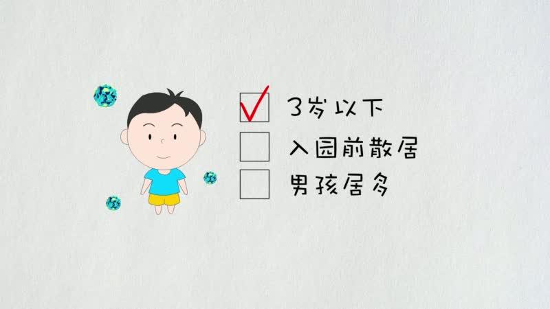 广西疾控中心制作的手足口病防治宣传动画-疫苗篇