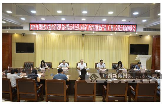 2019年粤桂扶贫协作消费扶贫对接活动将举行