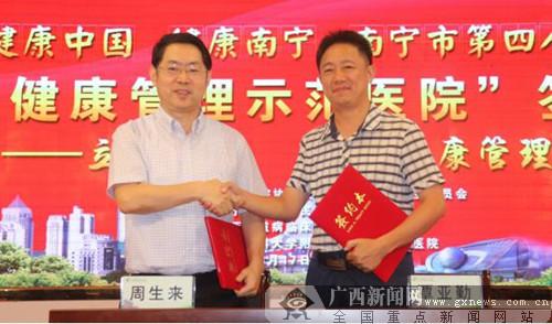 南宁首家全民健康管理示范医院在南宁市四医院启动