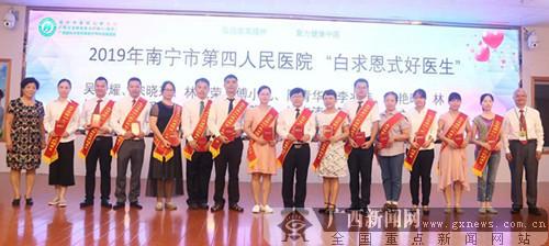 南宁市第四人民医院召开庆祝2019年中国医师节表彰大会