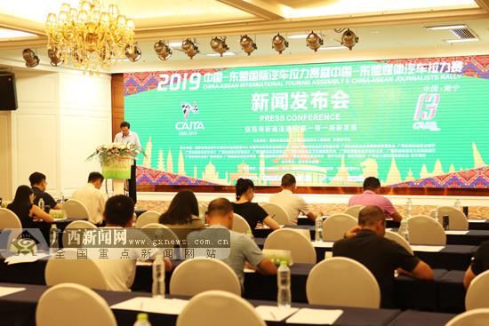 2019中国-东盟国际汽车拉力赛进入开赛20天倒计时