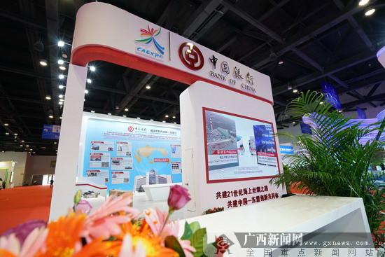 中国银行广西区分行快速启动广西自贸区建设金融服务