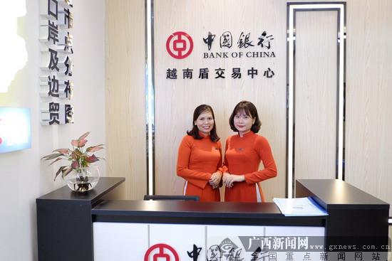 中国银行广西崇左分行全面启动自贸区金融服务