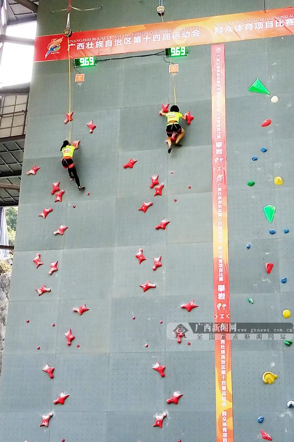 第十四届区运会群体攀岩项目赛罢 邕柳梧三足鼎立