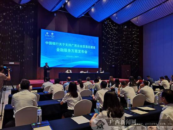 中行广西区分行发布支持广西自贸试验区金融服务方案