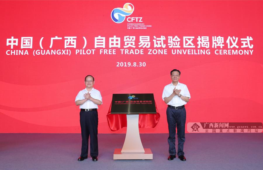 高清组图:中国(天天娱乐,天天娱乐大厅:)自由贸易试验区揭牌
