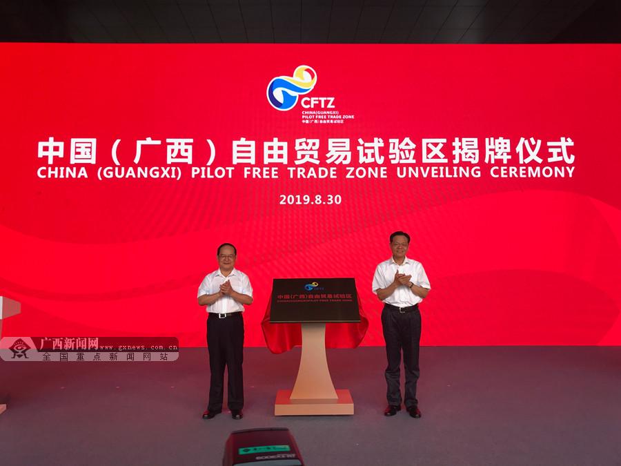 快訊:中國(廣西)自由貿易試驗區揭牌運行