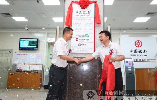 中国银行广西自贸试验区钦州港片区支行揭牌成立
