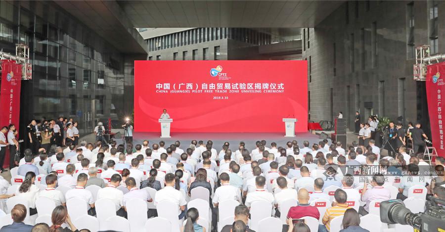 高清组图:中国(平安棋牌电子游戏)自由贸易试验区揭牌