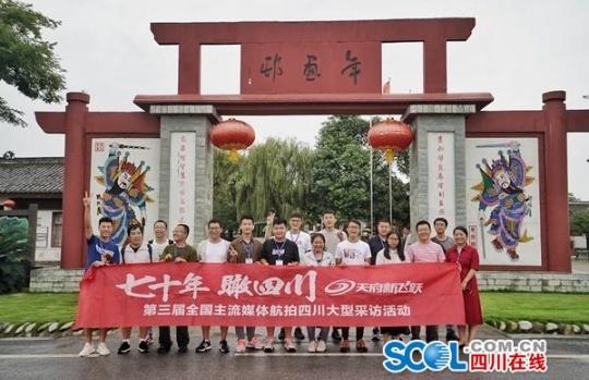 70年 瞰四川|打造年画文创社区 绵竹用金字招牌助力乡村振兴