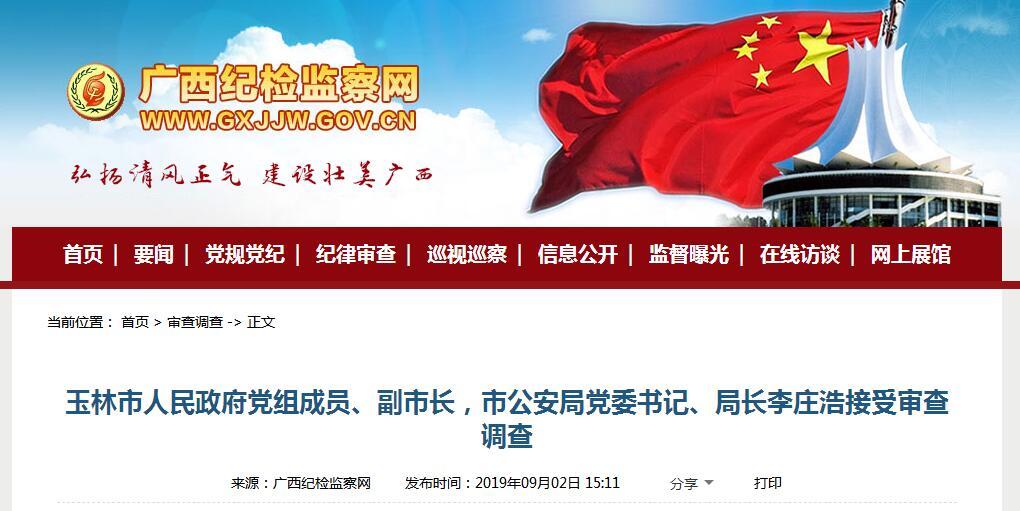玉林市人民政府党组成员、副市长李庄浩接受审查