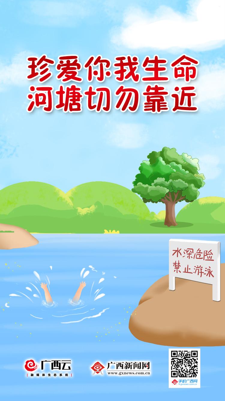 防溺水公益�V告:珍�勰阄疑�命 河塘切勿靠近