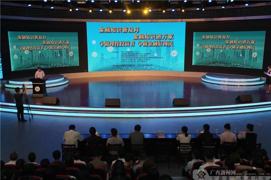 2019年广西金融知识普及月系列活动正式启动