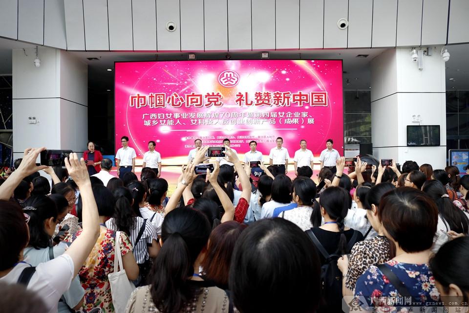 广西举行妇女创业创新品(成果)展 将持续四天