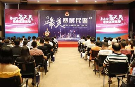 """全国首场""""最美基层民警""""候选人宣讲推介活动在沪举行"""
