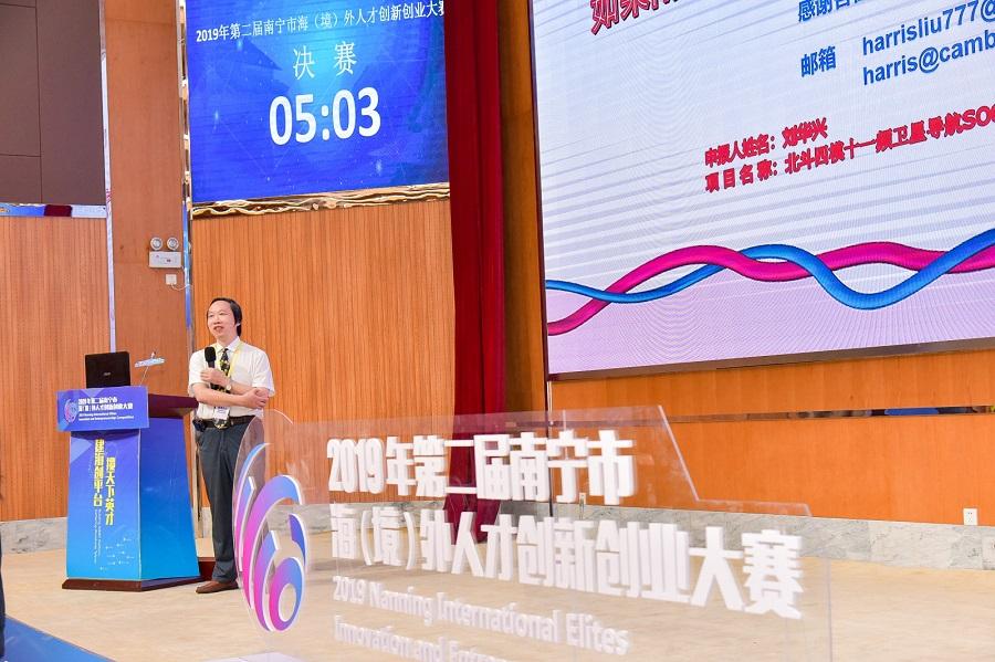 """第二届南宁""""海创大赛""""吸引全球442个高水平项目参赛"""