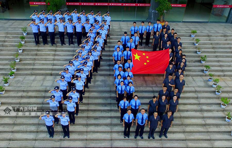 """融安干警摆出""""70""""字样 庆祝新中国成立70周年"""