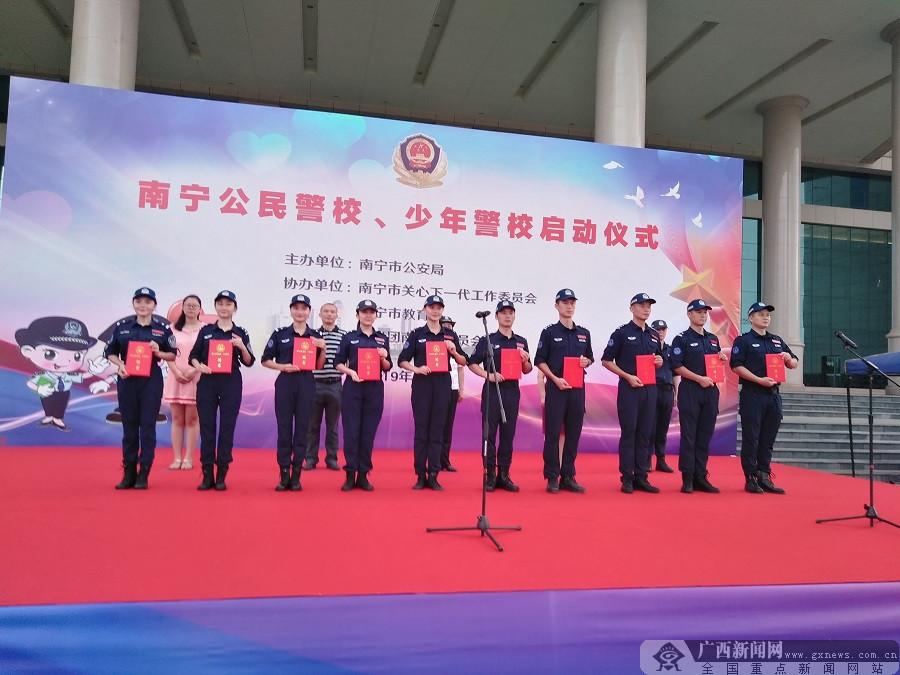 """广西首家市级""""公民警校""""""""少年警校""""在邕启动"""