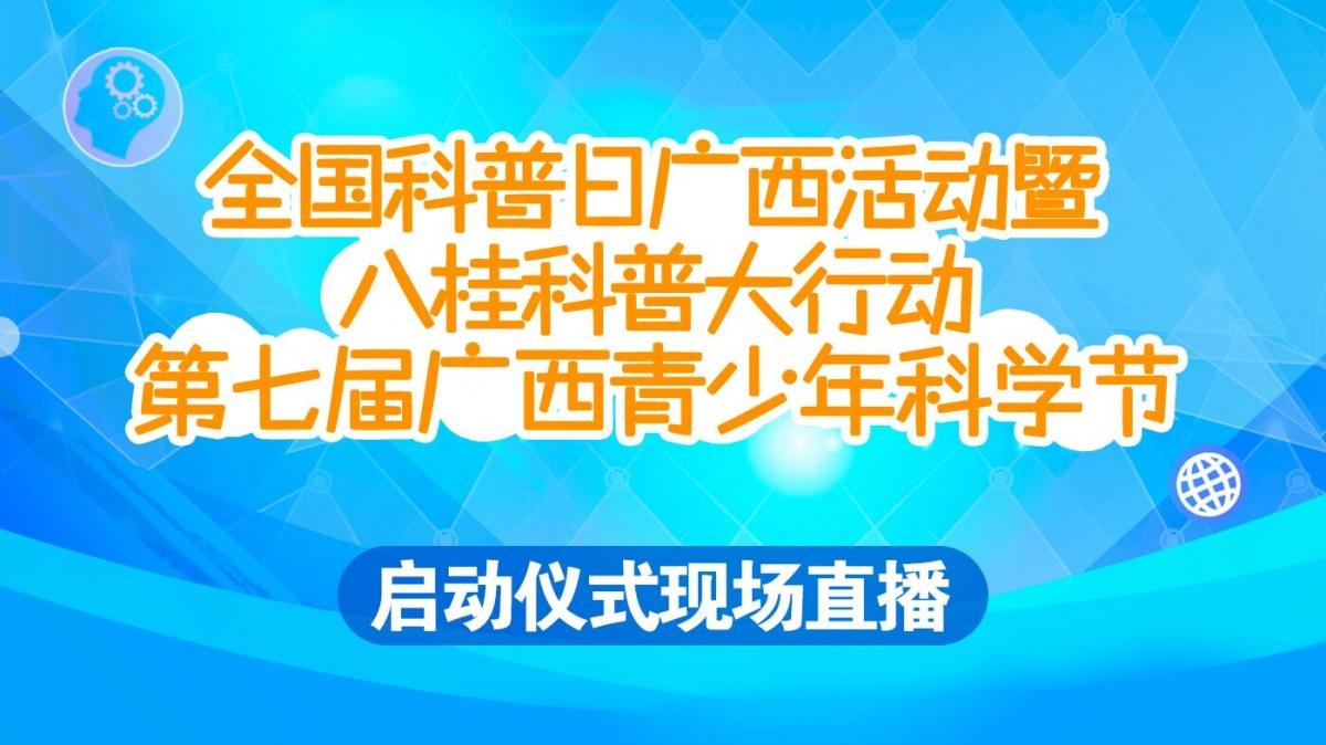 【回放】全国科普日广西活动暨八桂科普大行动和第七届广西青少年科学节启动仪式