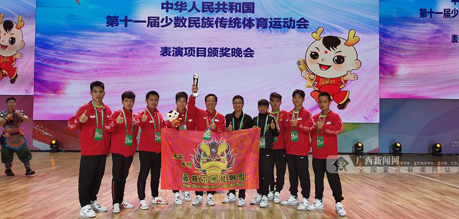 藤縣舞獅在全國少數民族傳統體育運動會斬獲金獎