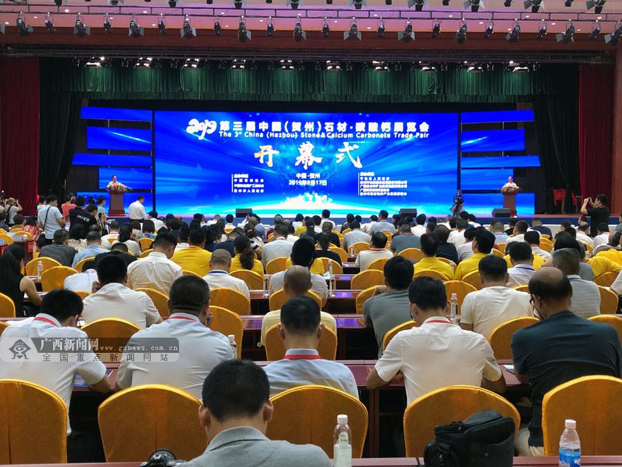 第三届中国(贺州)石材・碳酸钙展览会开幕