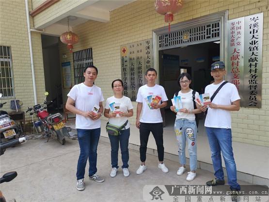 富德生命人寿梧州中心支公司进乡村宣传金融知识