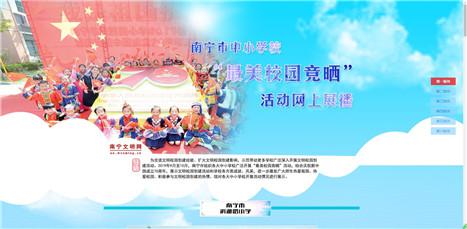 南宁中小学校最美校园竞晒活动网上展播