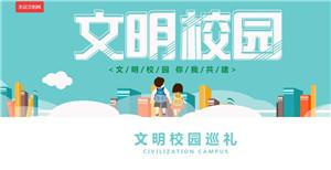来宾中小学校最美校园竞晒活动网上展播