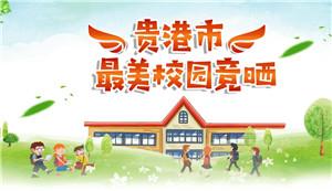 贵港中小学校最美校园竞晒活动网上展播