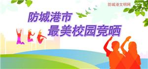 防城港中小学校最美校园竞晒活动网上展播