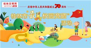 桂林中小学校最美校园竞晒活动网上展播
