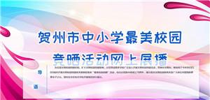 贺州中小学校最美校园竞晒活动网上展播