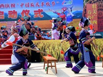 """2019年广西庆祝""""中国农民丰收节""""活动在都安启动"""