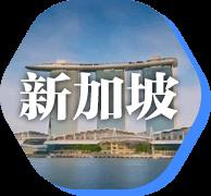 新加坡·新加坡城|展现新加坡发展历史