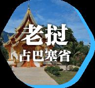 老挝·占巴塞省|自然风光引人注目