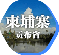 柬埔寨·贡布省|重点推介旅游资源