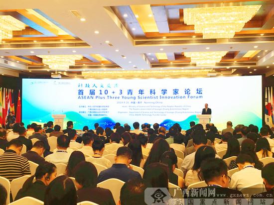 首届10+3青年科学家论坛在南宁举行