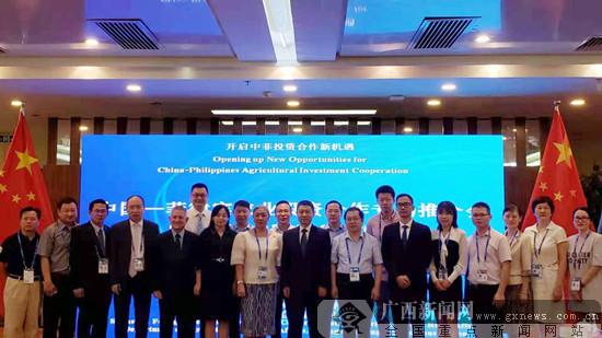 首屆中國-菲律賓農業投資合作專場推介會成功舉辦