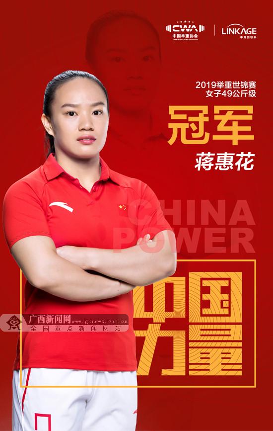 再获世界冠军 2019举重世锦赛蒋惠花刷新世界纪录