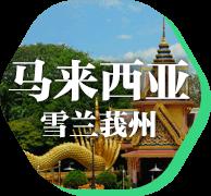 马来西亚·雪兰莪州|将展示巨幅旅游地图