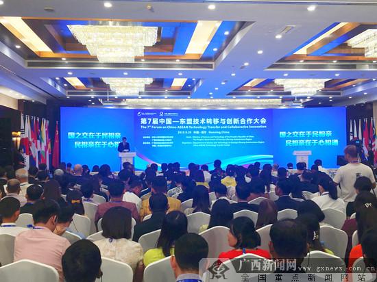 第7届中国-东盟技术转移与创新合作大会在南宁开幕