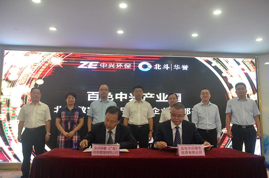 第16届中国-东盟博览会田阳县项目推介会在邕举行