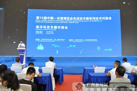 涉海项目深入对接 海洋科技专题技术对接会举行