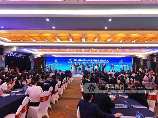 东博会项目集中签约仪式举行 签国际国内项目122个