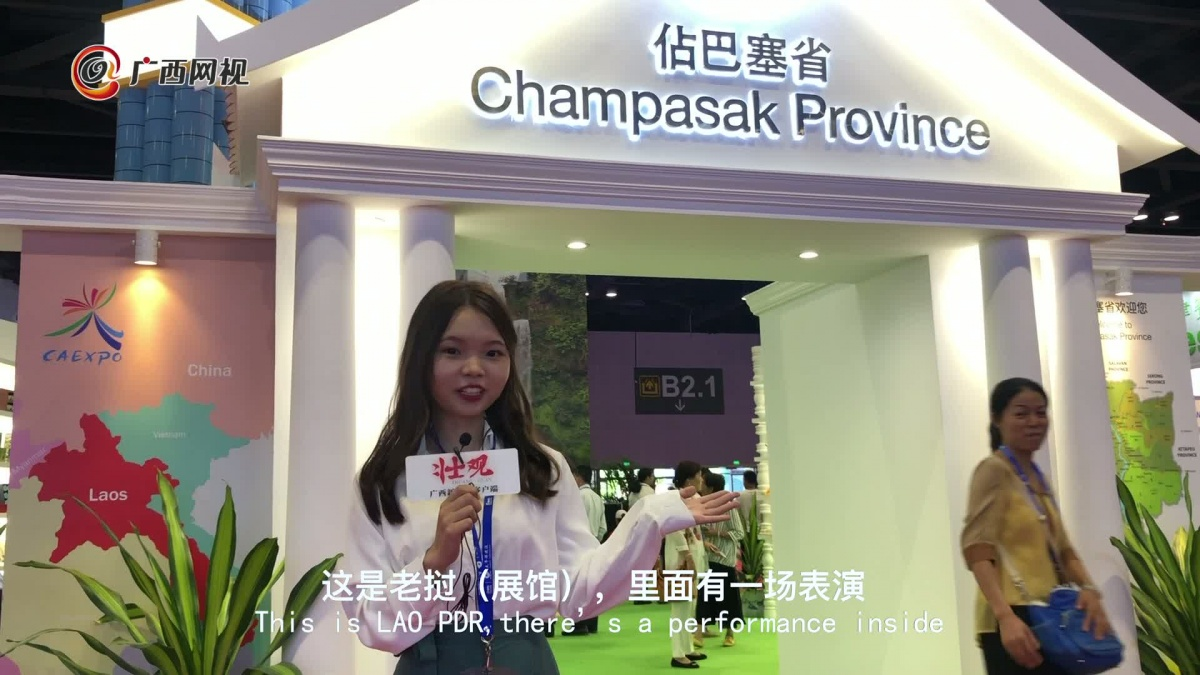 英语Vlog探馆 记录中国-东盟博览会期间的美好