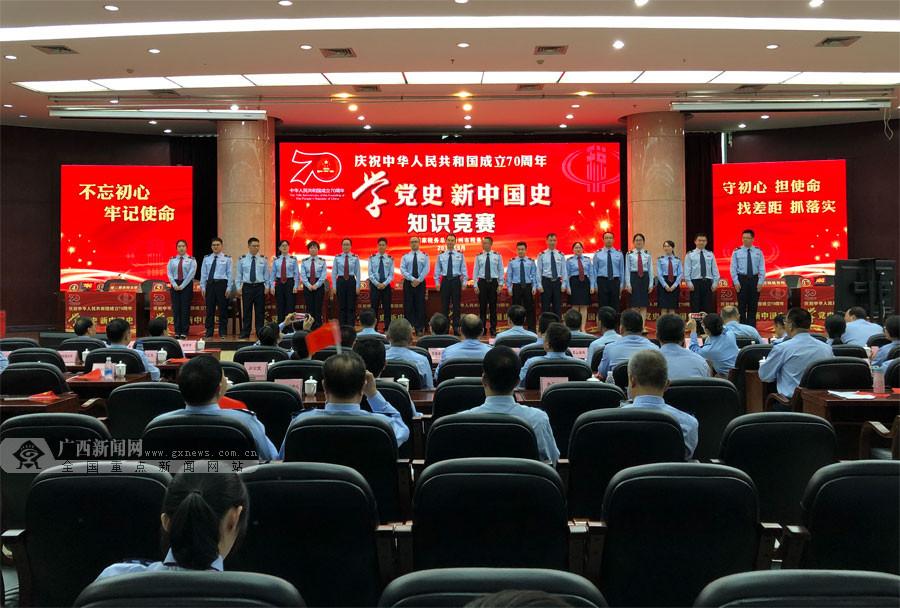 """""""学党史、新中国史""""梧州市税务系统开展知识竞赛"""