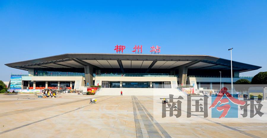 9月24日焦点图:柳州火车站东站房预计29日试运行