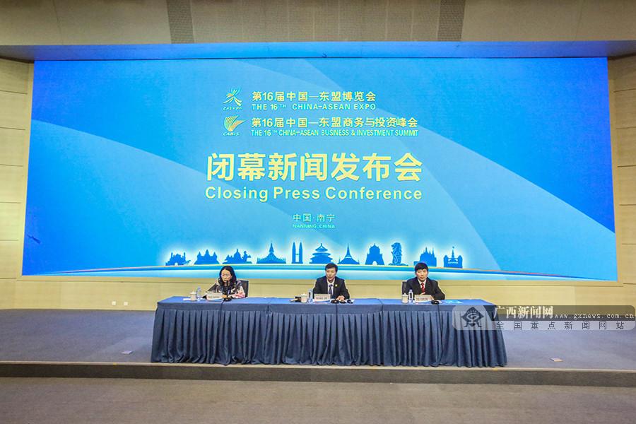 第16届中国-东盟博览会和商务与投资峰会圆满落幕