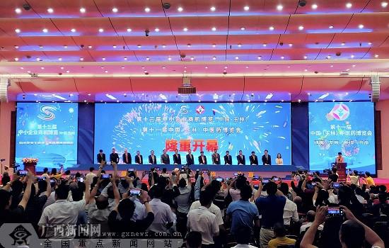 第十三届玉博会、第十一届药博会活动纷呈