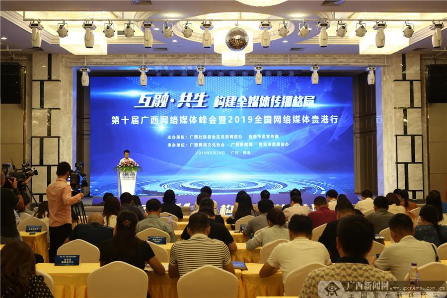 互融・共生 第十届广西网络媒体峰会在贵港举办(图)